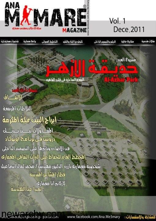 مجلة انا معمارى