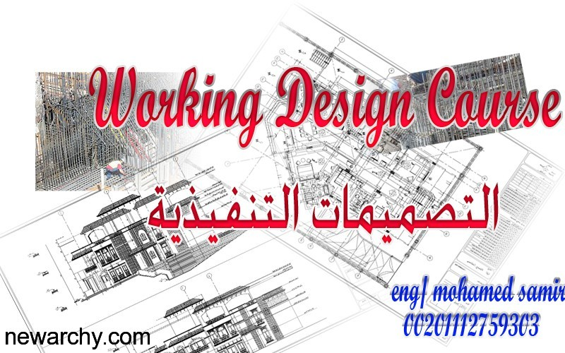 working-design1