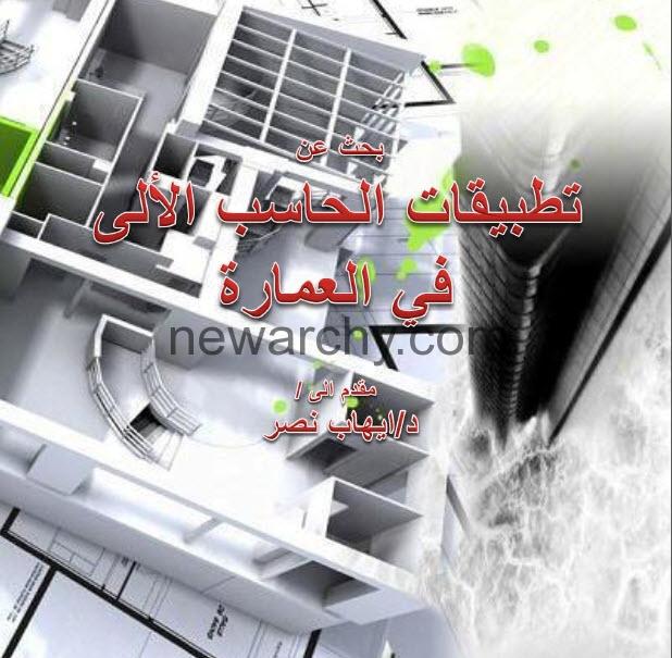3mara-newarchy